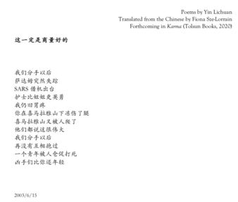 Poem Translations Yin3 FSL